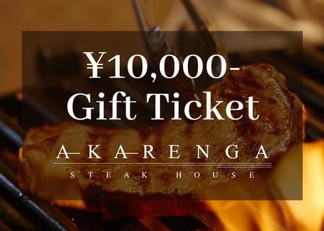 【AKARENGA STEAK HOUSE】10,000円分ギフトチケット