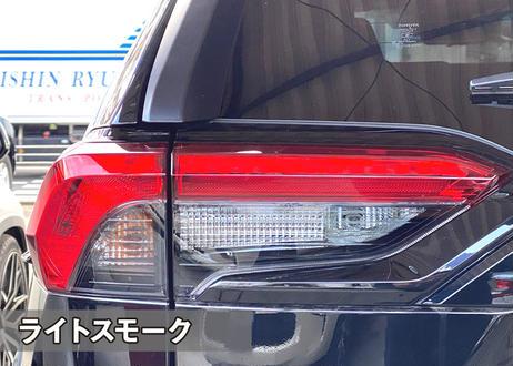 RAV4 テールレンズスモークフィルム