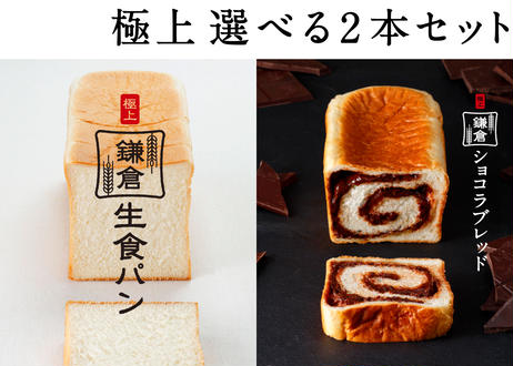 【送料込み】極上 選べる2本セット (生食パン・レモン・ショコラブレッドから2本)