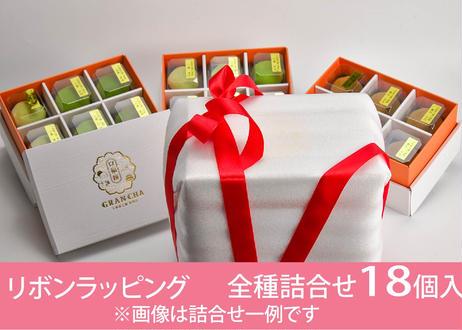 <リボンラッピング>口福餅(18個入り・全種類詰め合わせ)