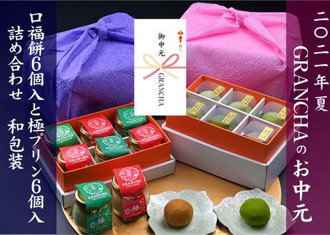 2021年夏 お中元 口福餅6個(全種詰め合わせ)・口福プリン6個(抹茶・ほうじ茶各3個)の和包装セット