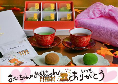 2021年ありがとう 祝・敬老の日ティーバックサービス付き! 口福餅(6個入り・全種類詰め合わせ)  和包装  と大和茶ティーバックサービスのセット