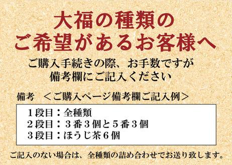 <和包装>口福餅(6個入り・全種類詰め合わせ)