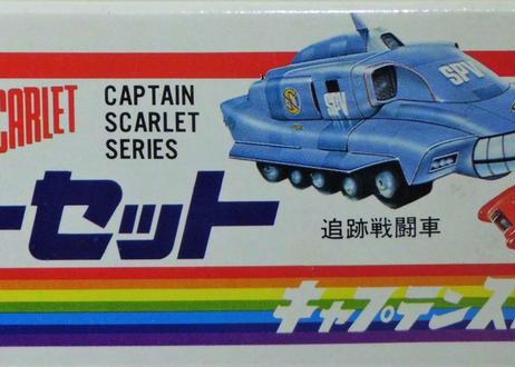 イマイ キャプテン・スカーレット <シルバーセット>