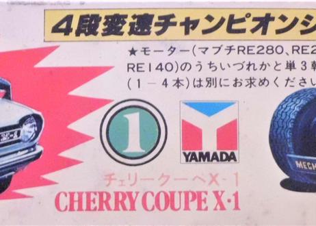 ヤマダ ニッサンチェリー ク-ペ X-1