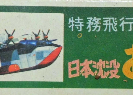 イマイ  日本沈没 特務飛行艇<おおくに>