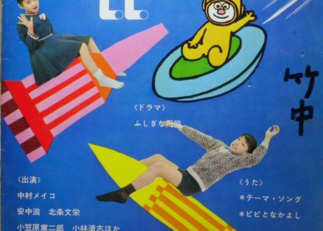 ソノシート ぼくらの宇宙人ピピ<ふしぎな円盤>