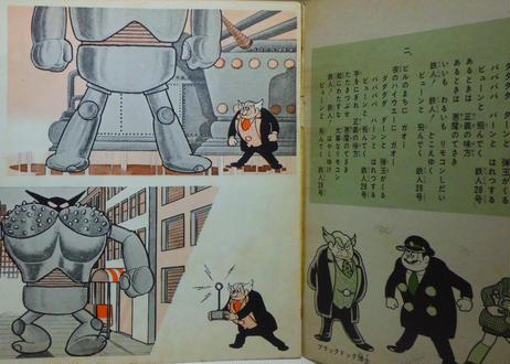 ソノシート 鉄人28号<銀行ギャング粉砕!>
