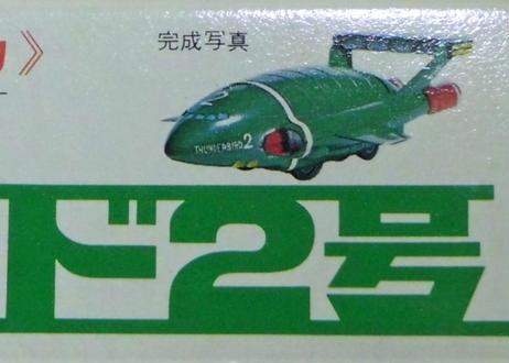 イマイ サンダーバード 2号<ゼンマイ動力Ver.>