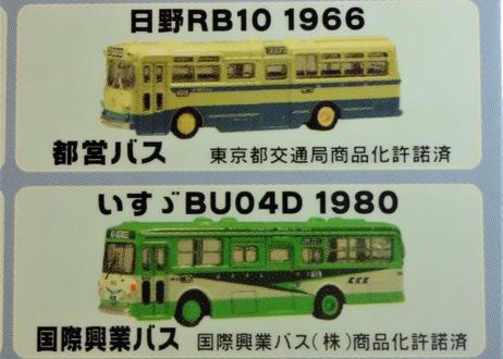 京商 1/150 路線バス2 <8車種16種類>