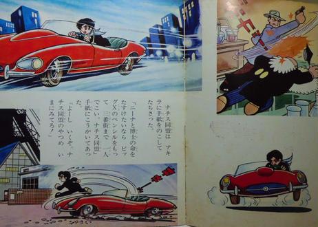 ソノシート ビッグX<V3号ノック・アウト>