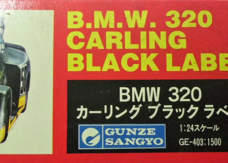 グンゼ 1/24 BMW 320 カーリングブラックラベル