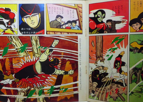 ソノシート エイトマン<ロボット007号の巻>