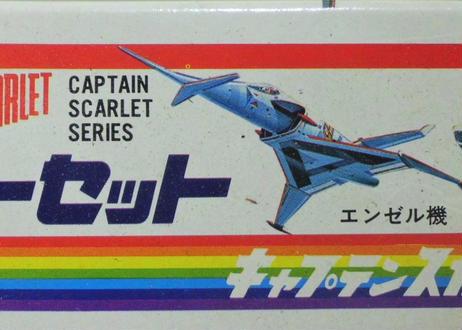 イマイ キャプテン・スカーレット <レインボーセット>