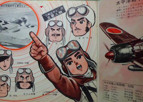 ソノシート 0戦はやと<敵空母を撃沈せよ>