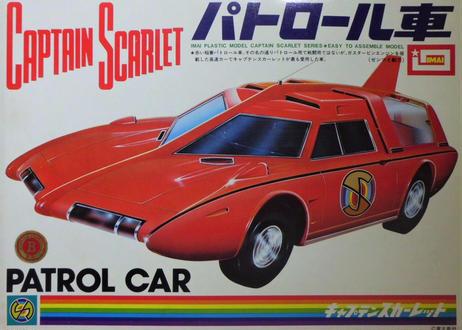 イマイ キャプテン・スカーレット パトロール車