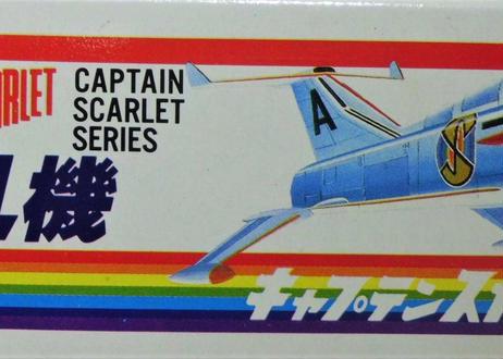 イマイ キャプテン・スカーレット エンゼル機