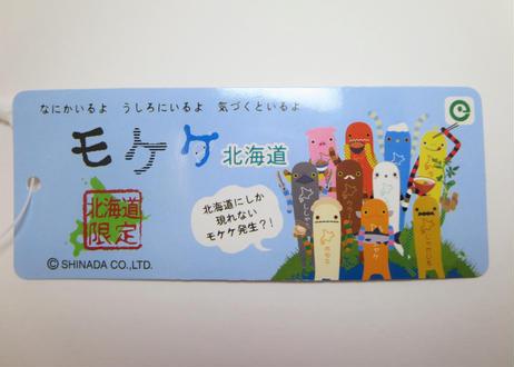 ご当地モケケ【シマエナガ】