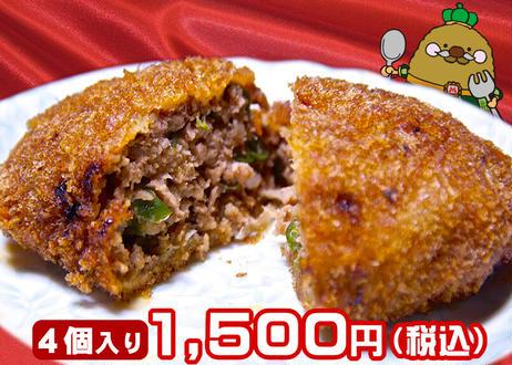三春グルメンチ(冷凍4個入)