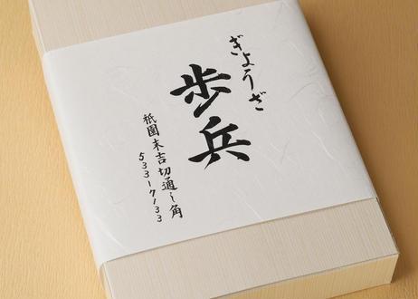 定期お届け「生姜ぎょうざ」48個