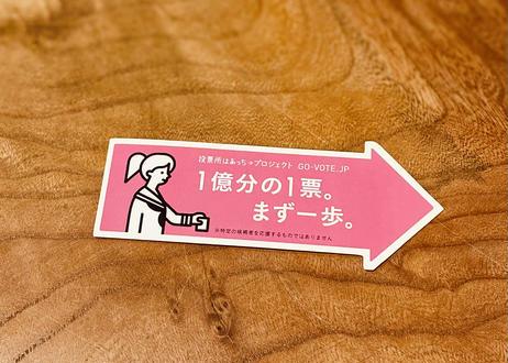プロジェクトメンバーのみ/矢印ステッカー 6枚1P100円バラ売り