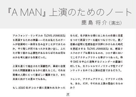 【冊子】『A MAN』翻訳テクスト