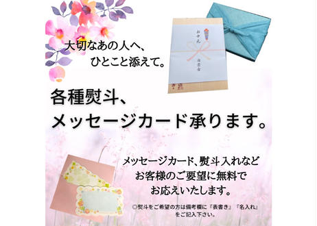 ありがとうの花 すうぷセット『彩薫(あやか)』