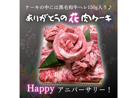 ありがとうの花 肉ケーキ『happyアニバーサリー!』