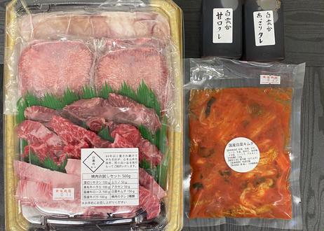 送料無料!色々楽しめる 焼肉お試しセット  500g【キムチ&2種類のタレ付き】