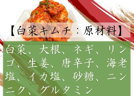 【抱合せ注文専用】送料無料のお好きなセットにプラス!自家製キムチ