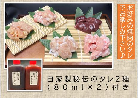 お得なセット!!牛ホルモン5種 500g【2種類のタレ付き】