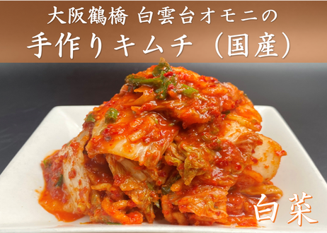手作り 国産キムチ【白菜】300g