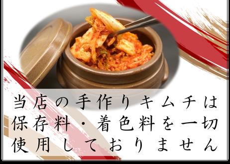 手作り 国産キムチ【カクテキ】300g
