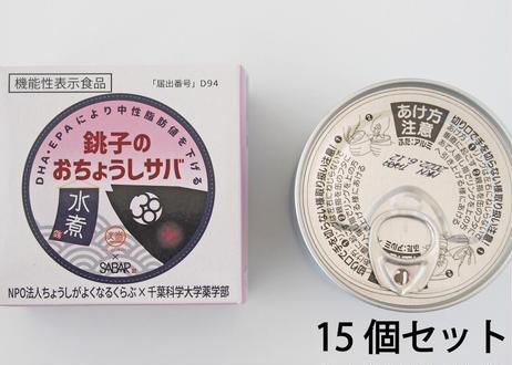 【一部エリア送料無料】機能性表示食品・添加物なし!銚子のおちょうしサバ(15個)