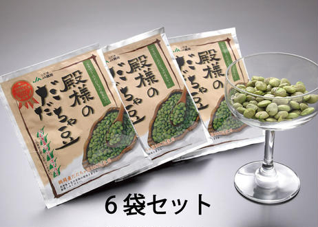 ★全国送料サービス★枝豆の最高峰!殿様のだだちゃ豆 フリーズドライ(6袋)