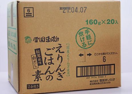 【一部エリア送料無料】雪国まいたけ えりんぎごはんの素(20袋)