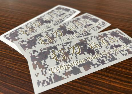 『打刀』ステッカー 【デジタル迷彩】 縦40mm×横120mm