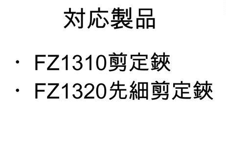 交換部品 バネ(FZ1310剪定鋏・FZ1320先細剪定鋏用)