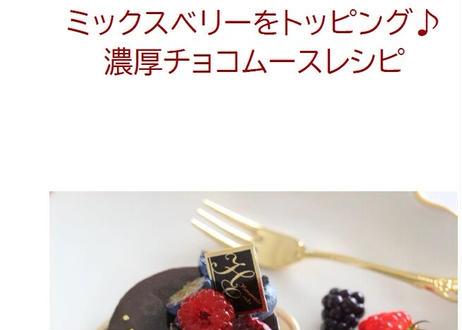 ミックスベリー濃厚チョコムースレシピ[完成見本作品付]