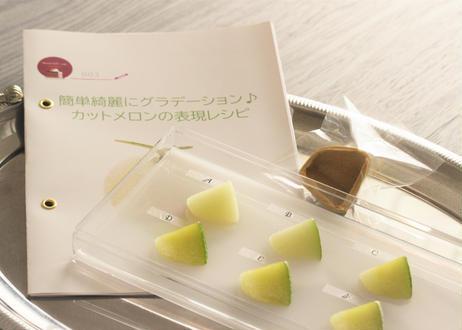 【オリジナルレシピセット】003_カットメロン