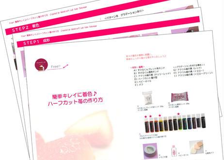 【無料PDFレシピ】簡単キレイに着色♪ハーフカット苺の作り方