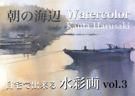 【動画講座】Vol.3 春崎幹太