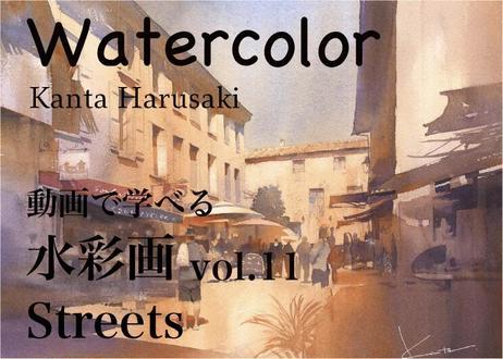 【動画講座】Vol.11 春崎幹太 カルカッソンヌの街角