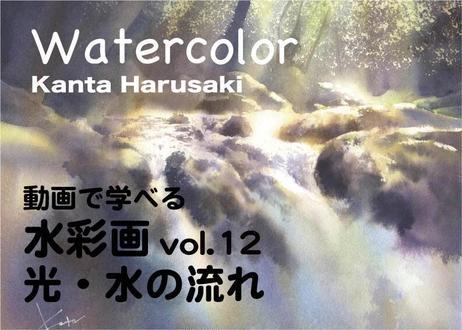【動画講座】Vol.12 春崎幹太 光・水の流れ