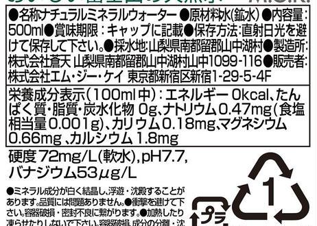 ★定期便:1ヶ月毎★おいしい富士山の天然水