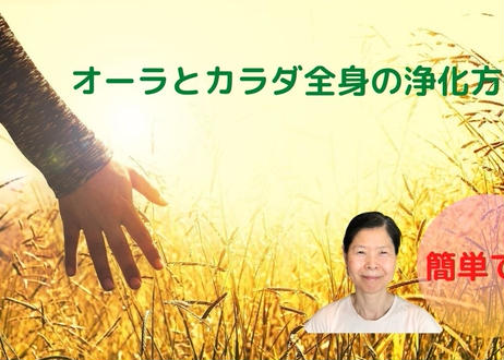 ヒーリング講座(1)基礎編