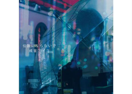 成宮アイコ EP「伝説にならないで」
