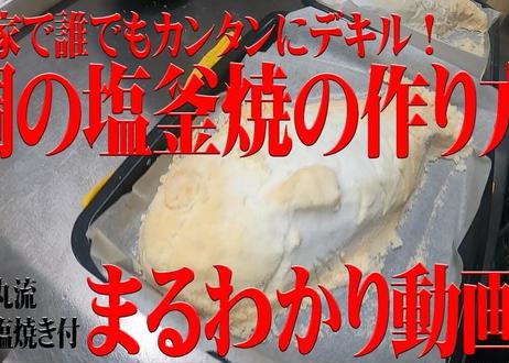 天然真鯛 (内蔵処理済鱗あり)(冷凍)MS