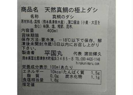 【鯛出汁で炊く】鯛めしの素【2合用】