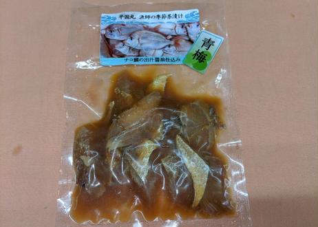 漁師の季節茶漬け チコ鯛の出汁醤油仕込み(青梅)
